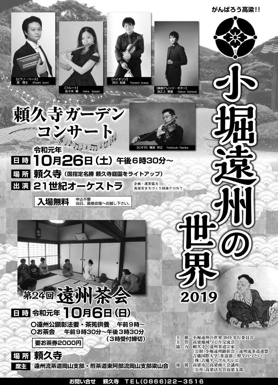 小堀遠州の世界2019