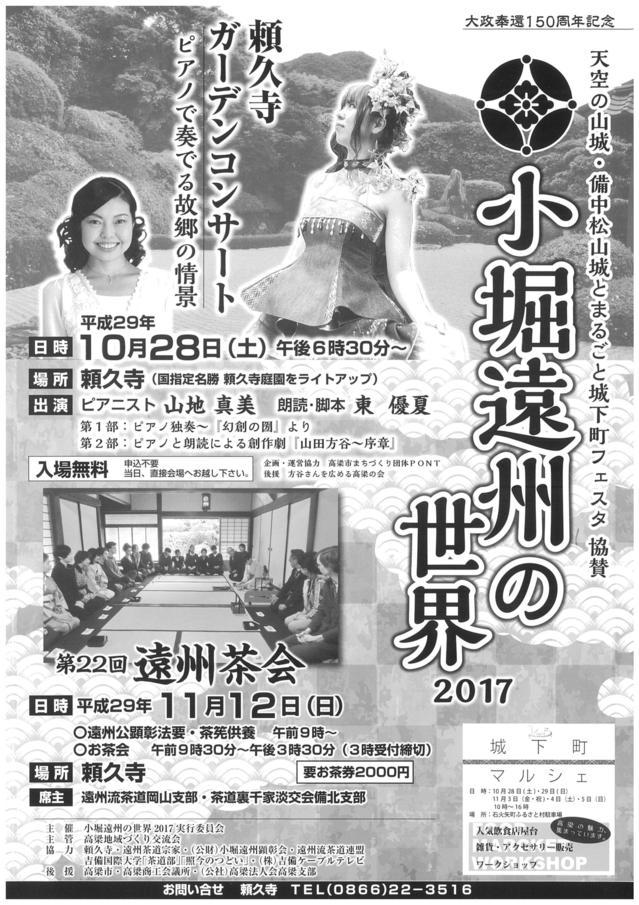 2017ガーデンコンサート.jpg